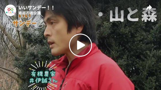 【よりいMAP 寄り道MOVIE】いいサンデー編 ②