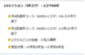 はじめてのプログラミング詳細.png