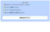 はじめてのプログラミング流れ3.png