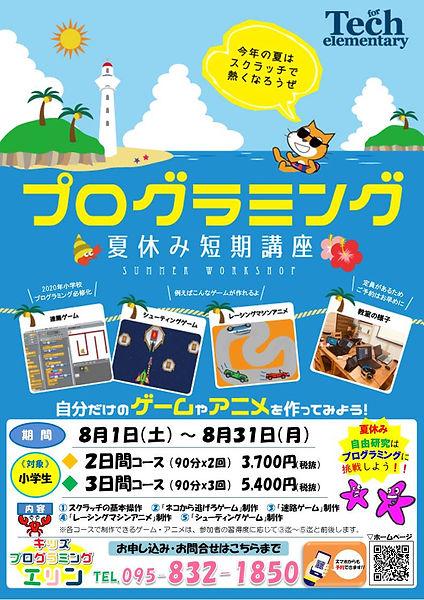 夏休み短期講座2020.jpg