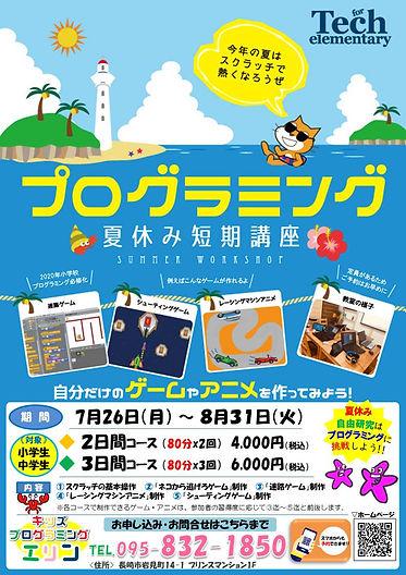 夏休み短期講座2021.jpg