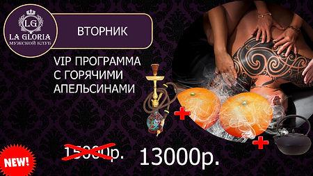 ТВ ВТОРНИК.jpg