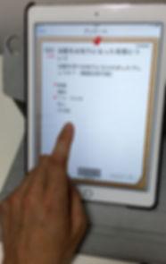 iPadを使ったお客様アンケート