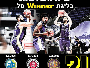 שיא שלשות היסטורי וניצחון ענק על מכבי חיפה בבית 105:69