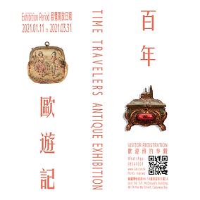 Antique Exhibition_v3-02.png