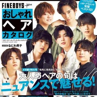 FINEBOYS+おしゃれヘアカタログ '20-'21 AUTUMN-WINTER