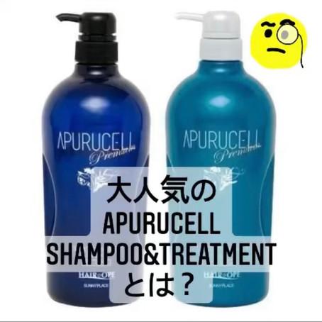APURUCELL SHAMPOO&TREATMENTとは?