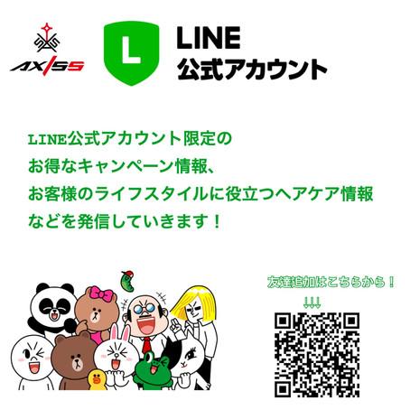 LINE公式アカウントできました!