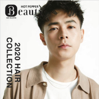 HOT PEPPER Beauty AWARD 2020