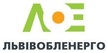 Logo-lvivoblenergo-v3.jpg