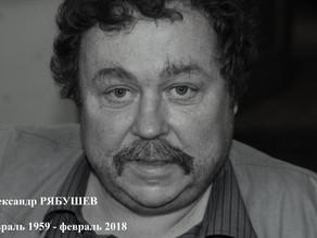 Ушел из жизни Александр Рябушев