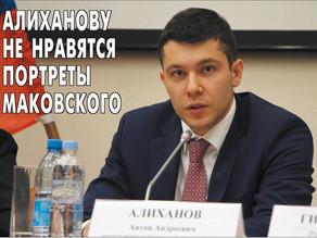 Алиханов: вижу красивые портреты Маковского на сайтах, а у инвестора в Черняховске нет света