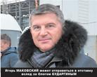 Действия Игоря Маковского могут привести к протестам