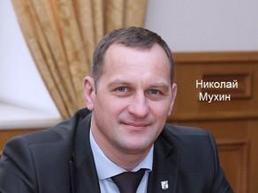 Мухина уволили по результатам проверки КСП