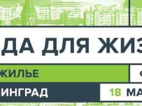 Форум «Среда для жизни: все о жилье» пройдет 18-19 мая в Калининграде