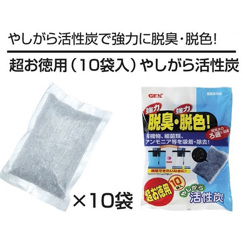 GEX ACTIVATED CARBON 10pcs PACK