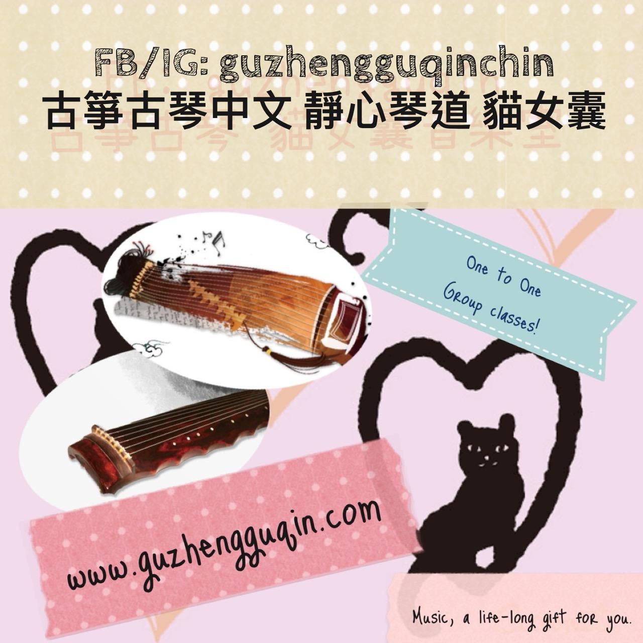 guzhengguqinchin