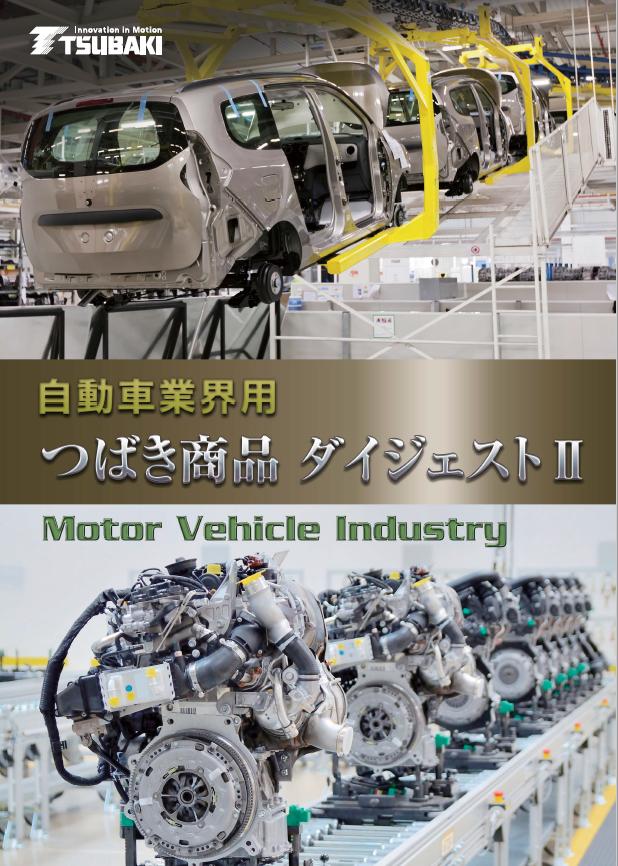 汽車業界2