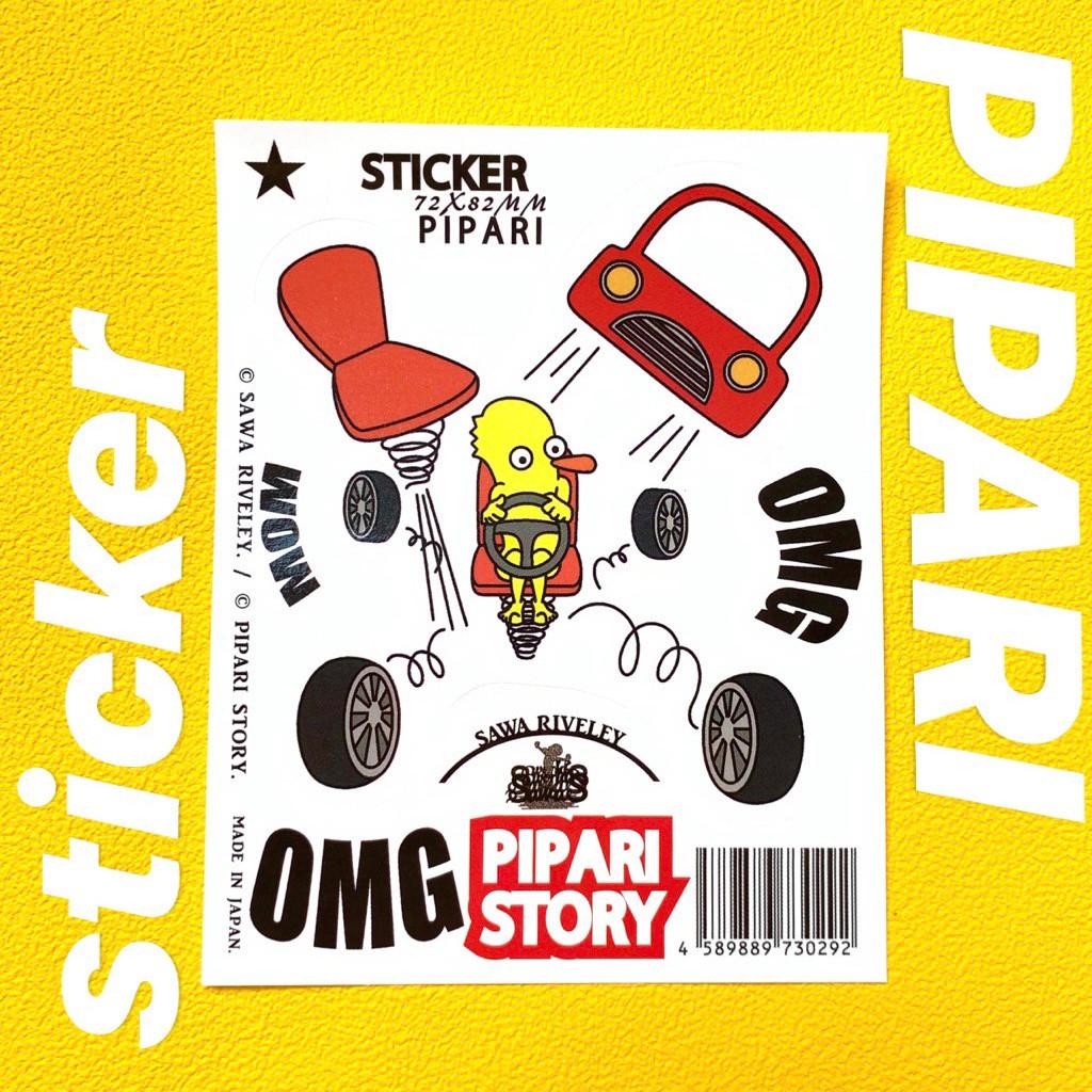 【ぴぱりステッカー】  ¥380(税抜)    © PIPARI STORY / © Sawa Riveley .  MADE IN JAPAN 【ぴぱりのくるま】ステッカー