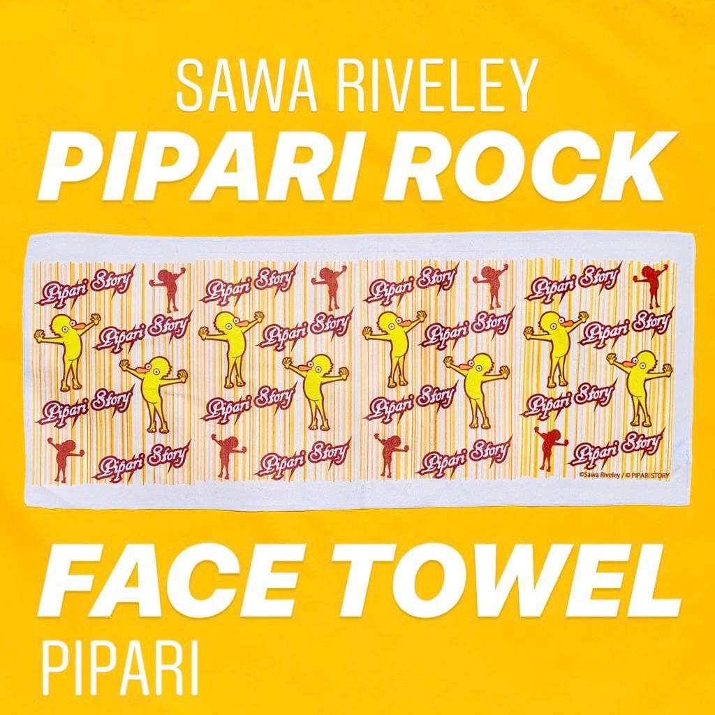 PIPARI ROCK フェスタオル