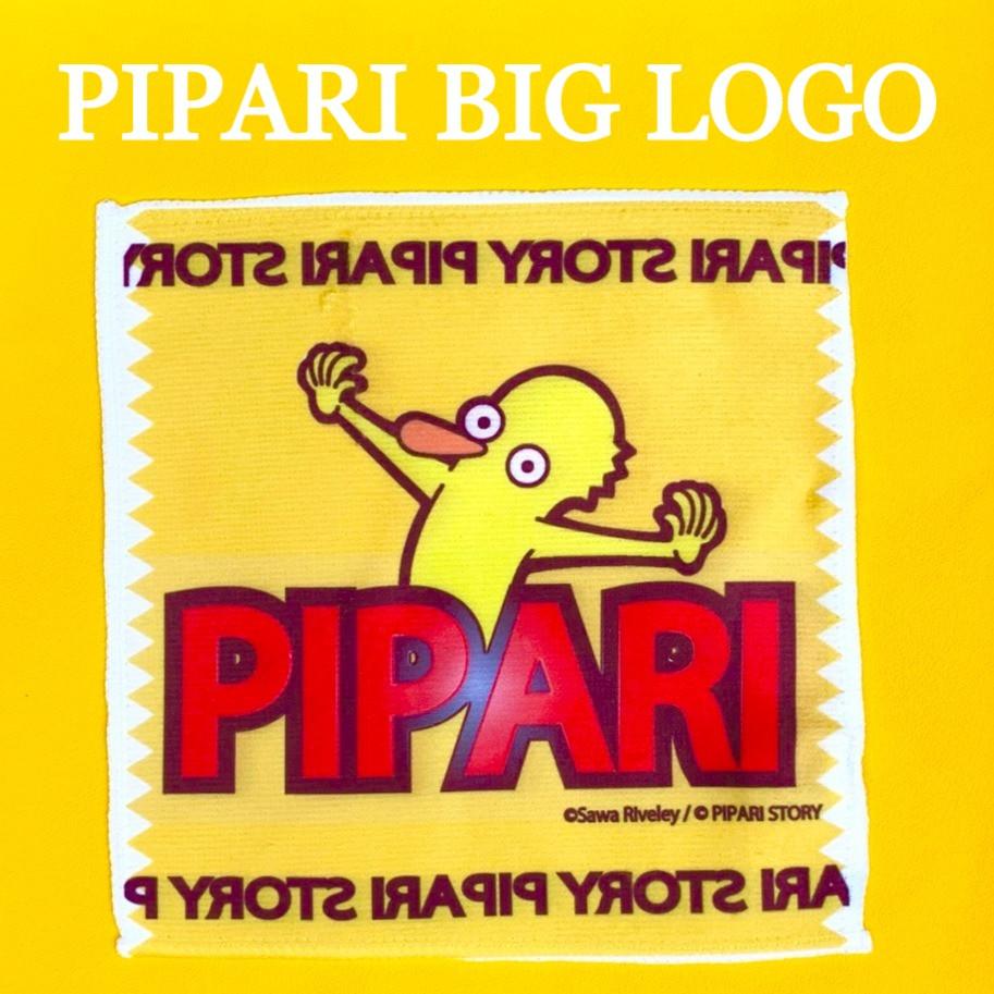 【PIPARI BIG LOGO】ミニタオル
