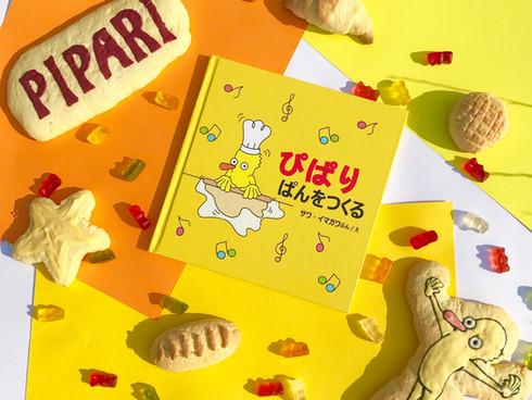 PIPARI STORY BOOK 2018,5月発売開始!!!!