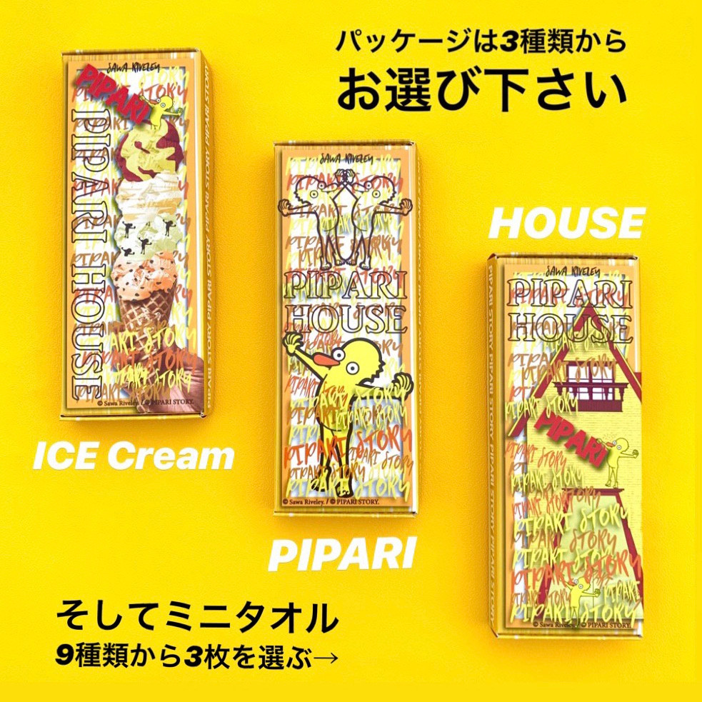PIPARI BOX