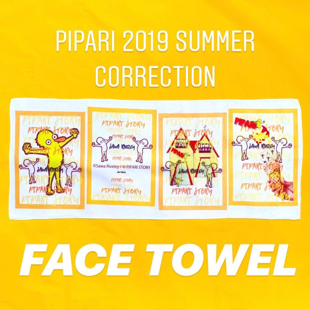 PIPARI SUMMER フェスタオル