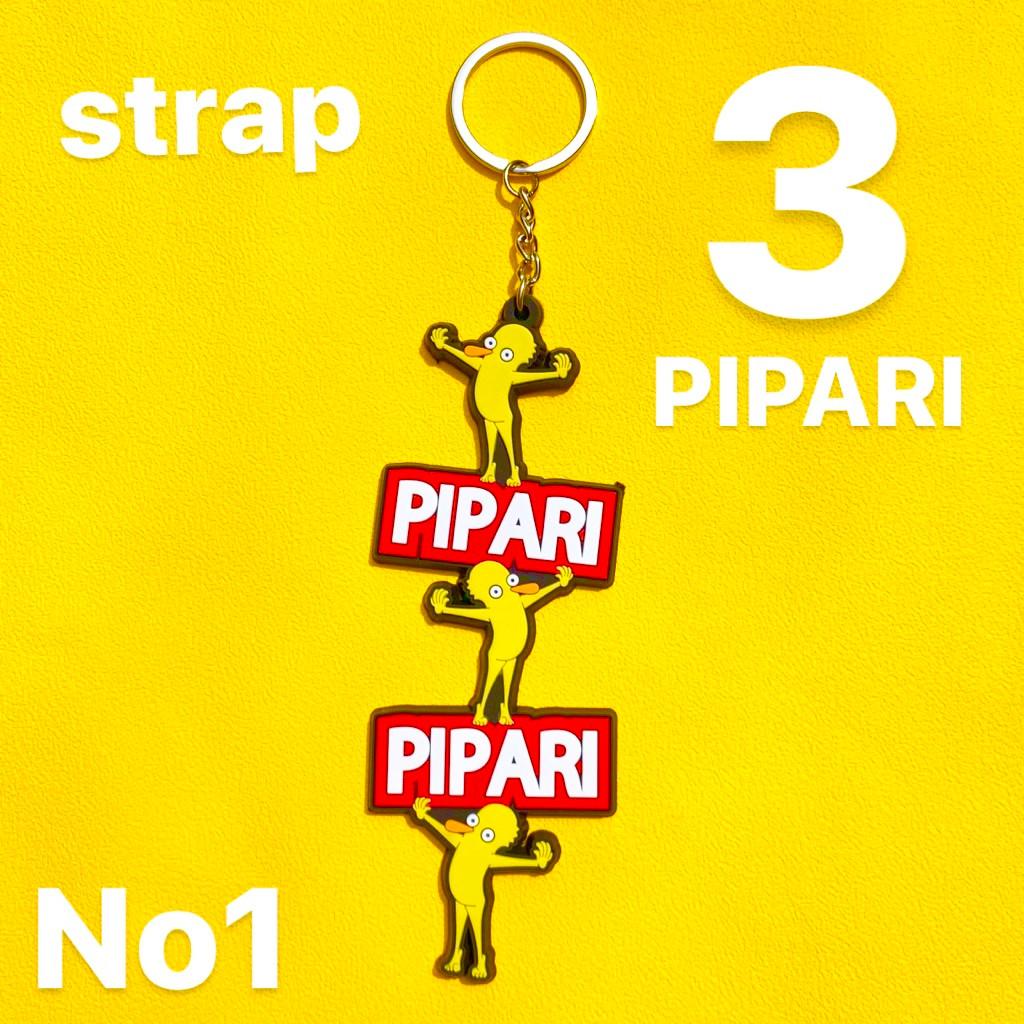 3PIPARI キーホルダー
