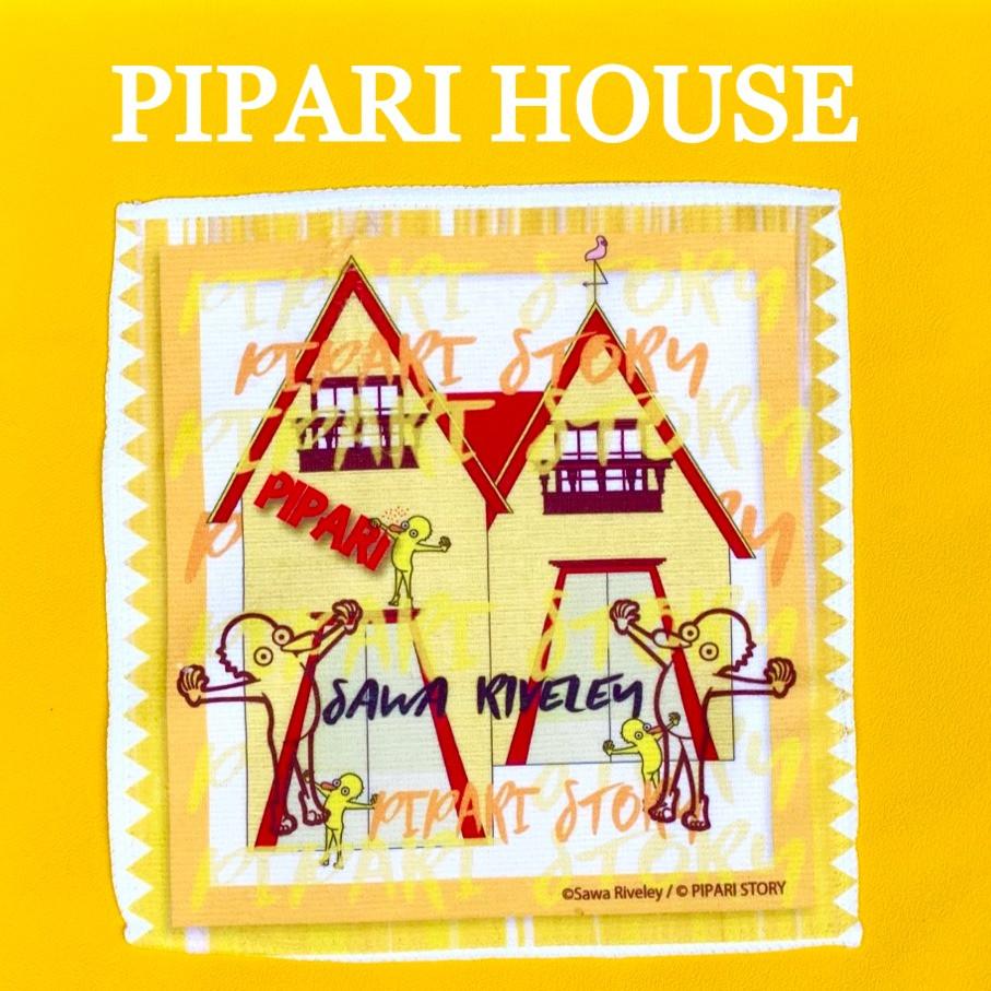 【PIPARI HOUSE】ミニタオル
