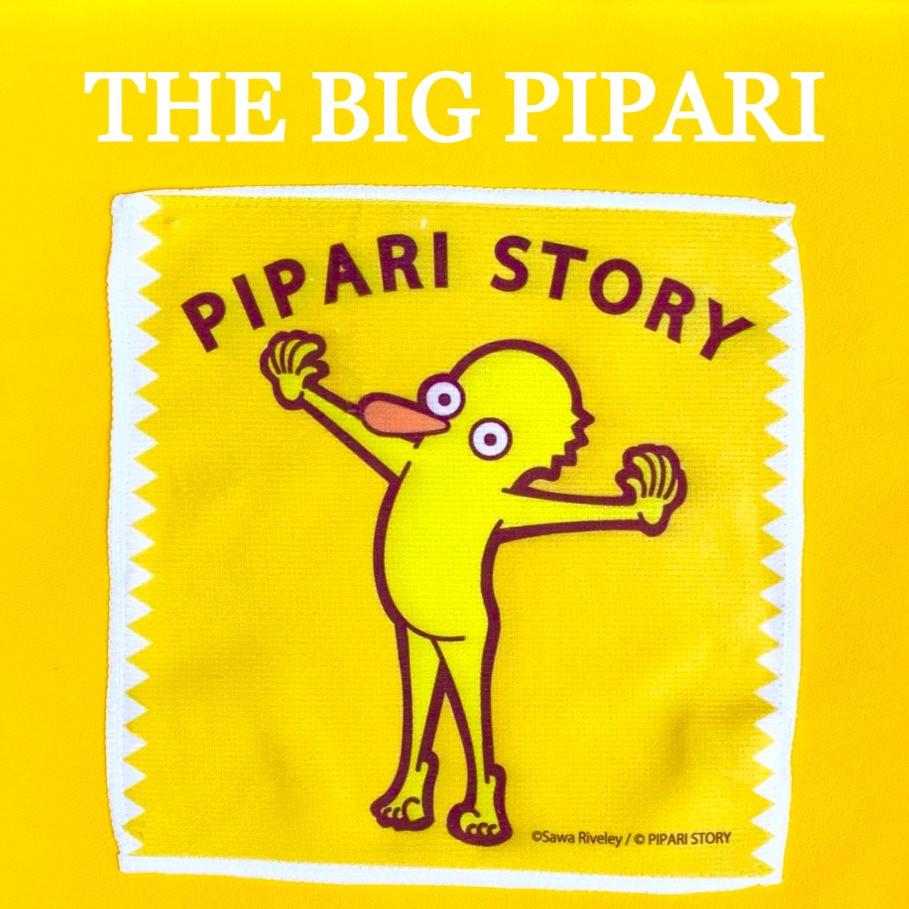 【THE BIG PIPARI】ミニタオル