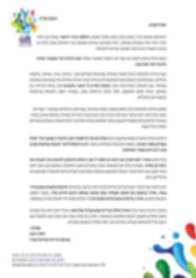 מכתב המלצה הלנה מי לוד.jpg