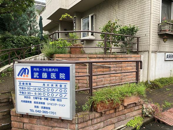 武藤医院外観