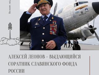 Сегодня Алексею Архиповичу Леонову исполнилось бы 87 лет.