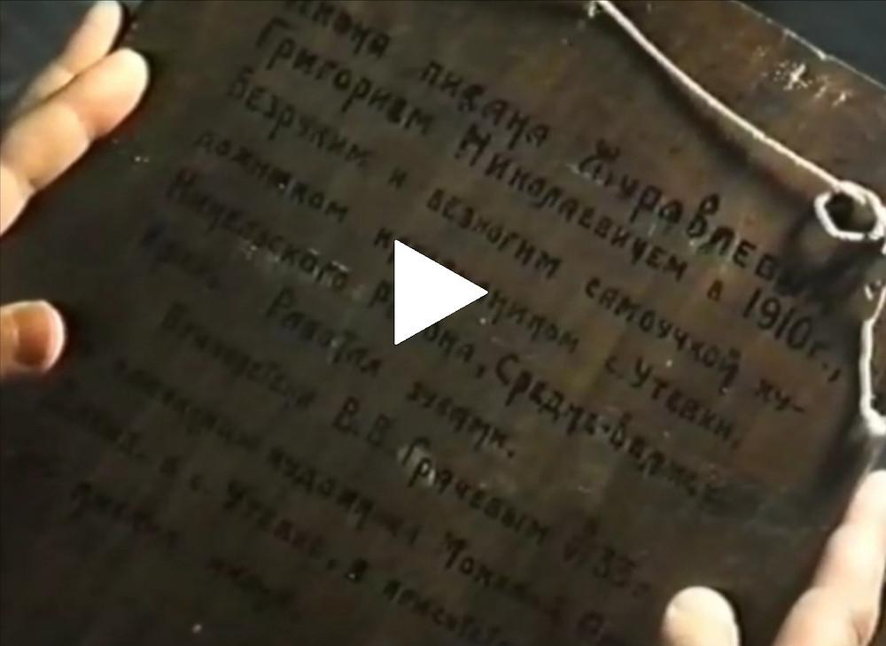 Фильм о Григории Журавлёве