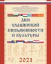 Духовно-просветительское мероприятие Славянского фонда России 24 мая 2021г.