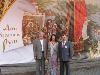 День Крещения Руси!