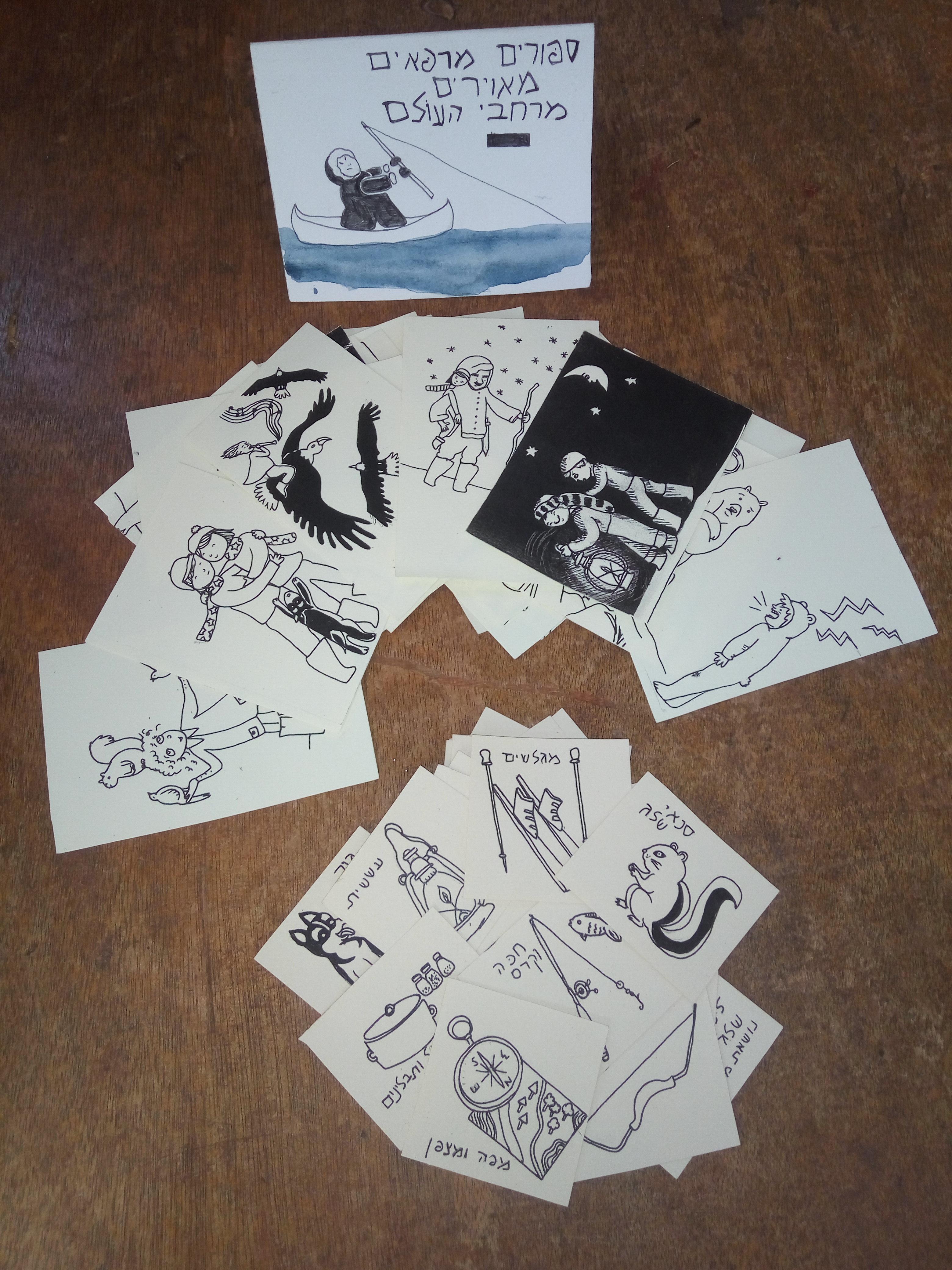 קלפים מאוירים לסיפור