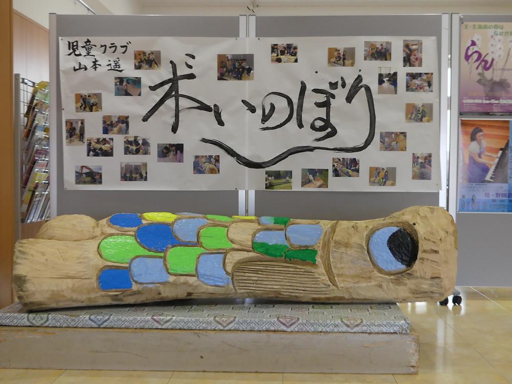 巨大木(こ)いのぼり