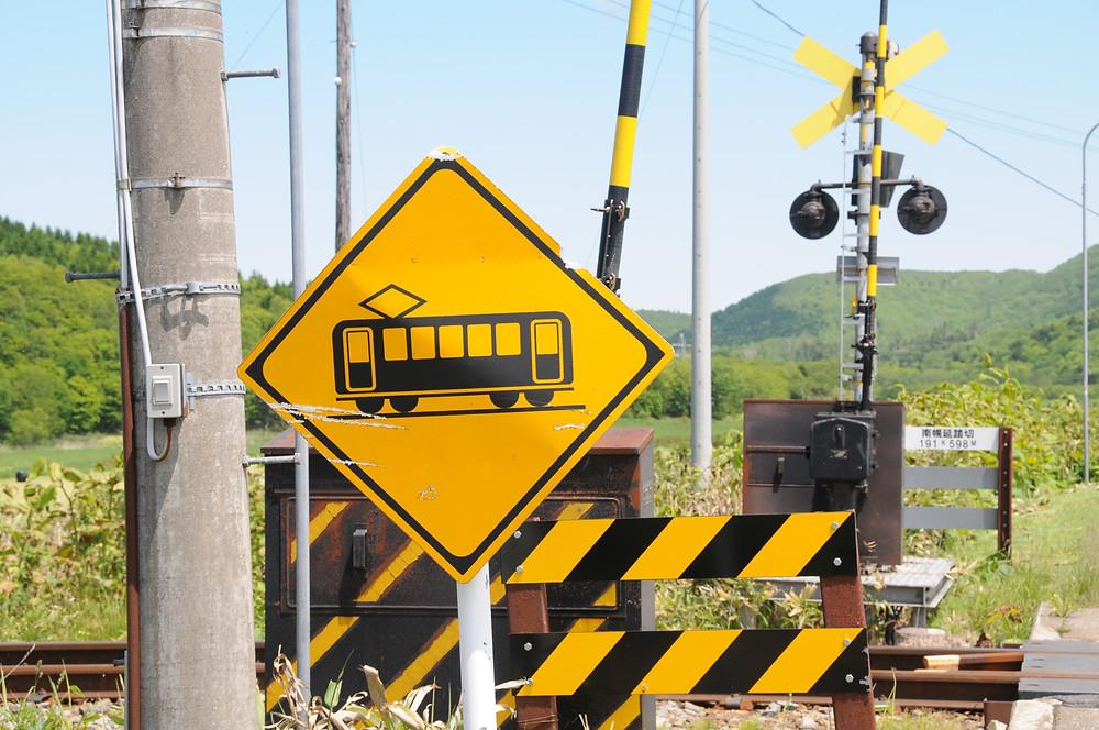 電車のデザインの踏切表示板
