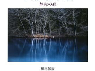 森の本、どうだすか?
