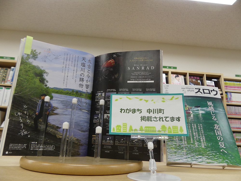 中川町が紹介された雑誌スロウ