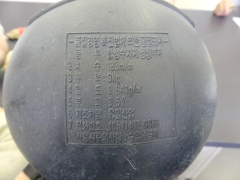 韓国製の浮き