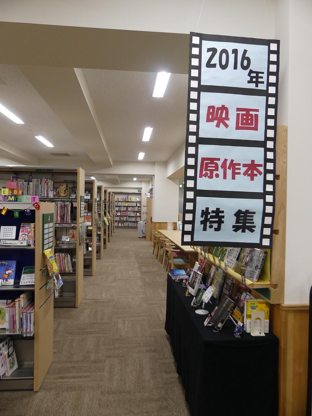 2016年映画原作本特集