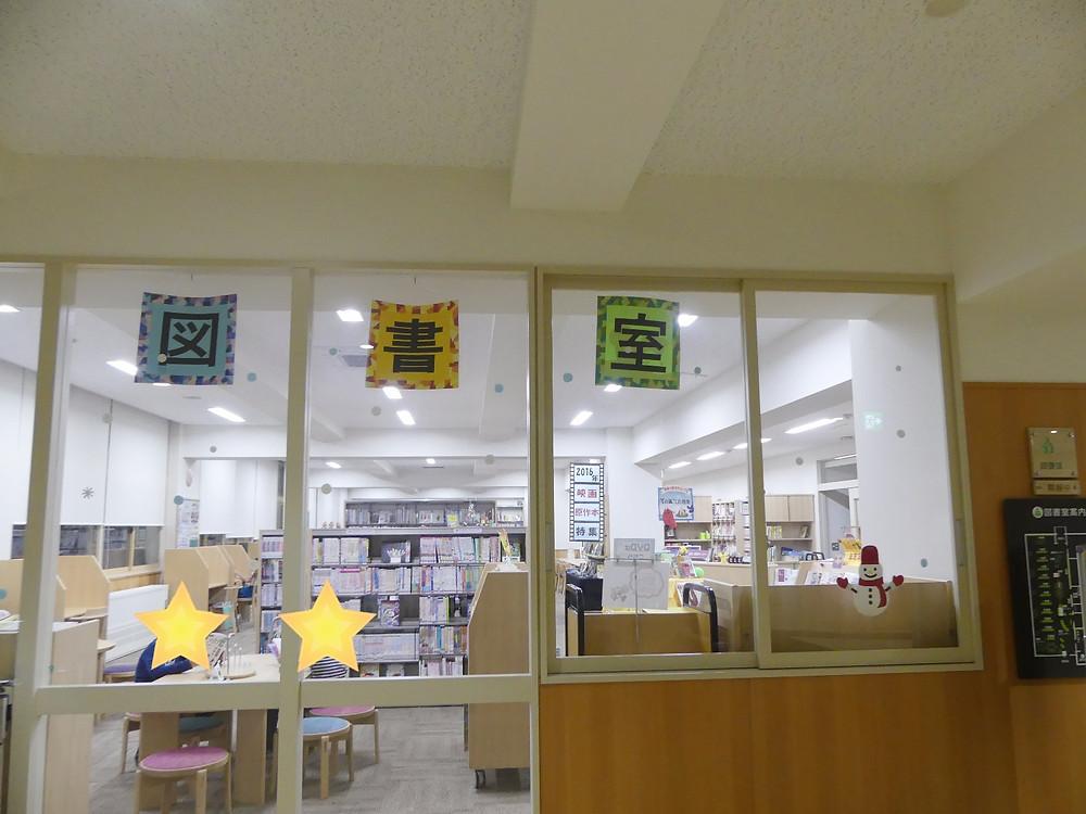 入口から見た図書室