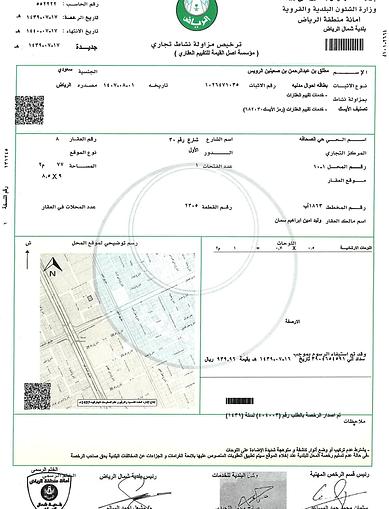 رخصة البلدية.png