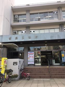 都島区役所