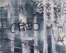 Unshakable destiny, 2020, oil on canvas,