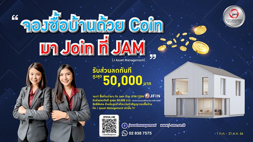 จองซื้อบ้านด้วย-Coin.jpg