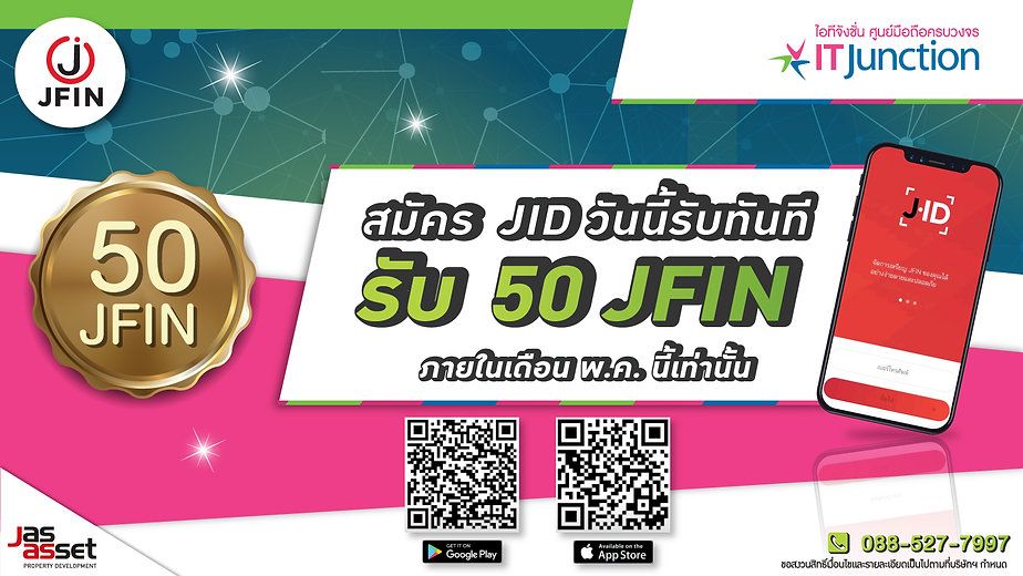 Jfin-coin---itjuction---A01.jpg
